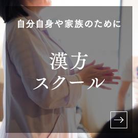 漢方スクール
